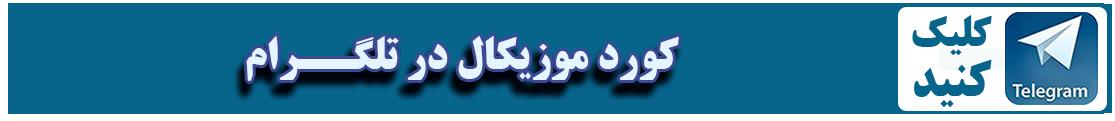 آدرس کانال تلگرام کورد موزیکال