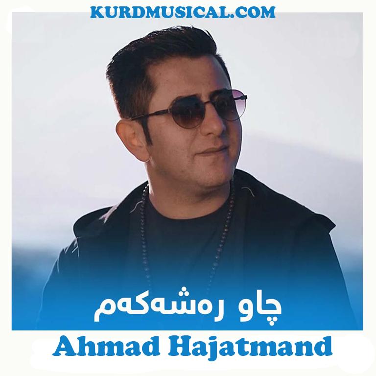 دانلود آهنگ کردی جدید احمد حاجتمند به نام چاوره شه که م