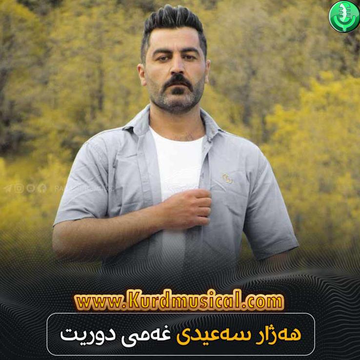 دانلود آهنگ کردی جدید هژار سعیدی به نام غمی دوریت