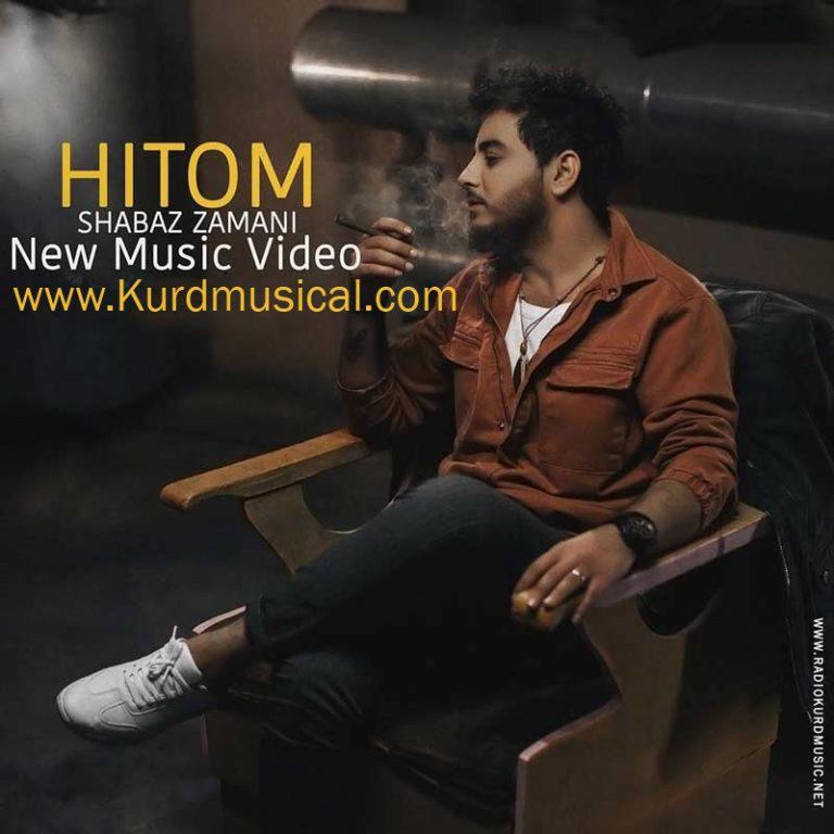 دانلود موزیک ویدیو کردی جدید شاباز زمانی به نام هی توم