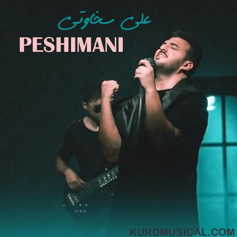 دانلود آهنگ کردی جدید علی سخاوتی به نام په شیمانی