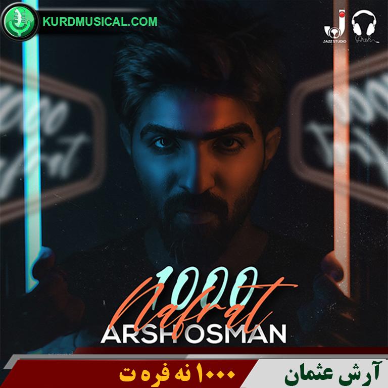 دانلود آهنگ کردی جدید آرش عثمان به نام 1000 نه فره ت