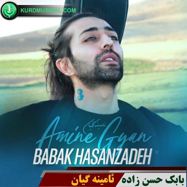 دانلود آهنگ شاد کردی جدید بابک حسن زاده به نام ئامینه گیان