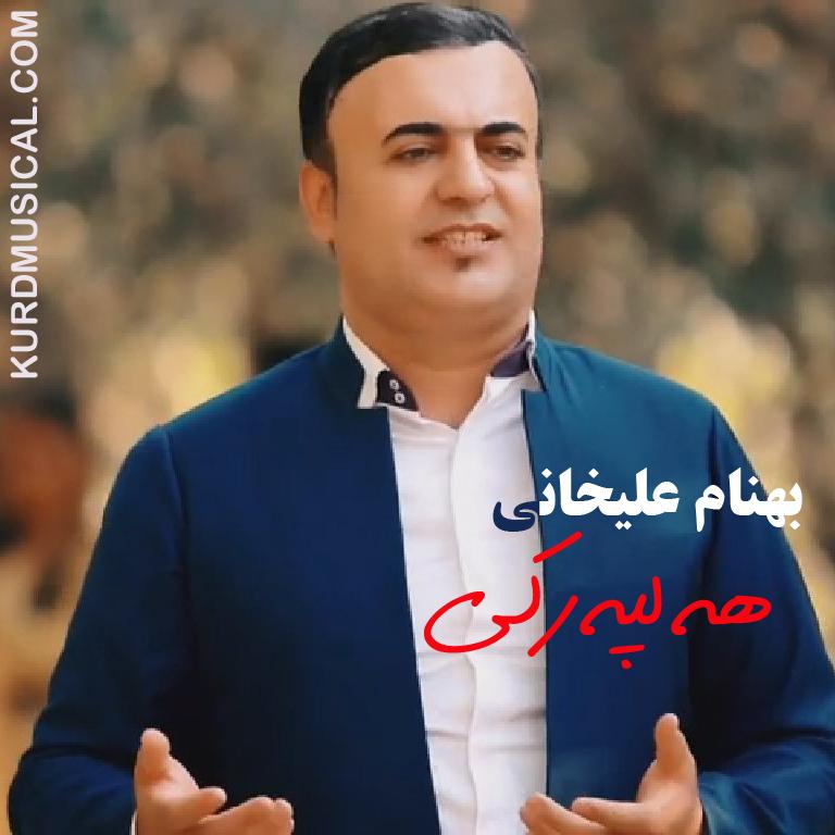 دانلود آهنگ کردی جدید بهمن علیخانی به نام هه لپه رکی