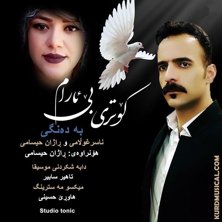 دانلود آهنگ کردی جدید راژان حسامی و ناصر غلامی به نام کوتری بی ئارام