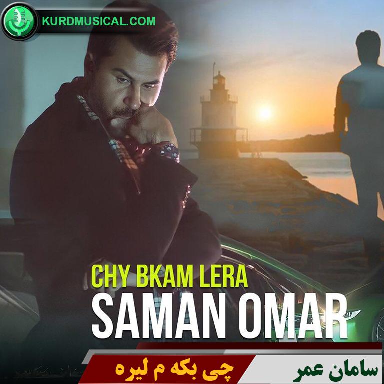 دانلود آهنگ کردی جدید سامان عمر به نام چی بکه م لیره