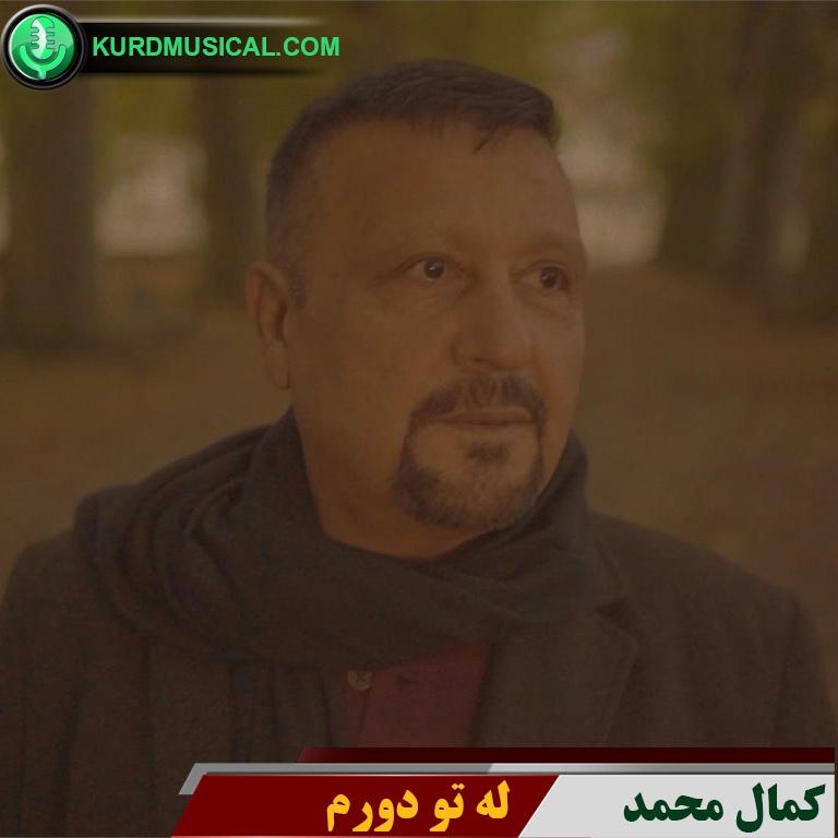 دانلود آهنگ غمگین کردی جدید کمال محمد به نام له تو دورم