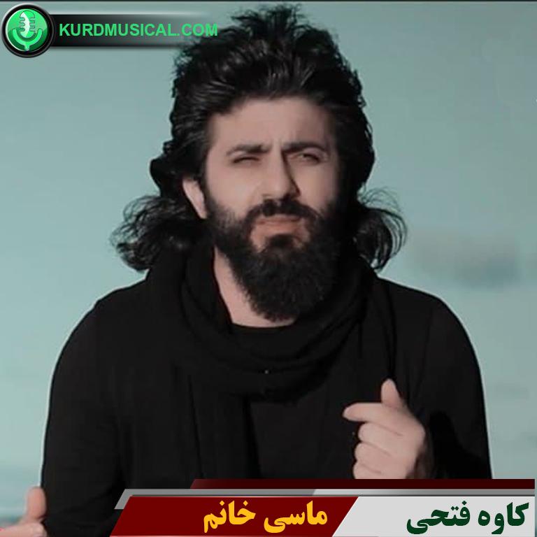 دانلود موزیک ویدیو غمگین کردی جدید کاوه فتحی به نام ماسی خانم