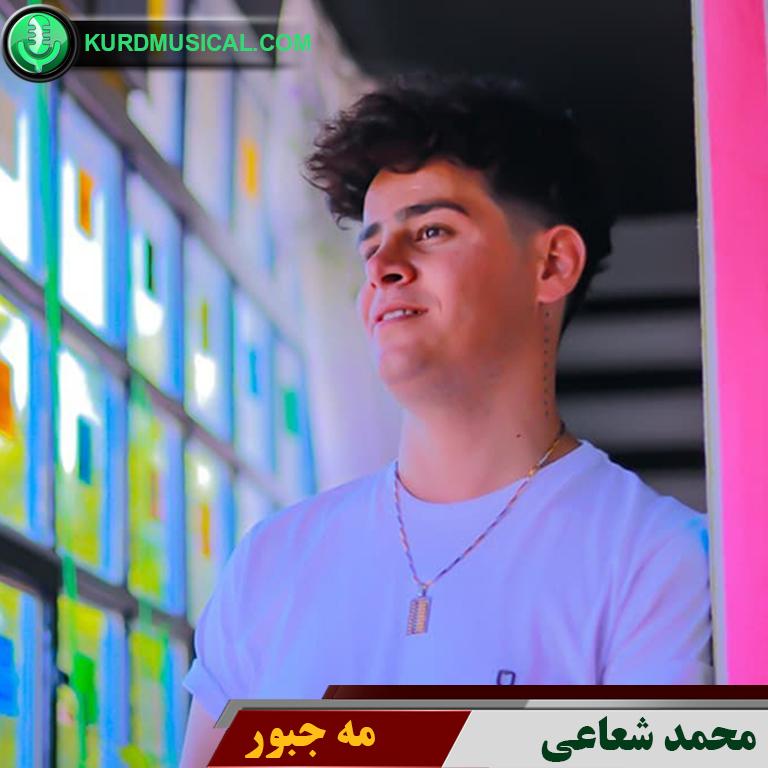 دانلود آهنگ شاد کردی جدید محمد شعاعی به نام مجبور