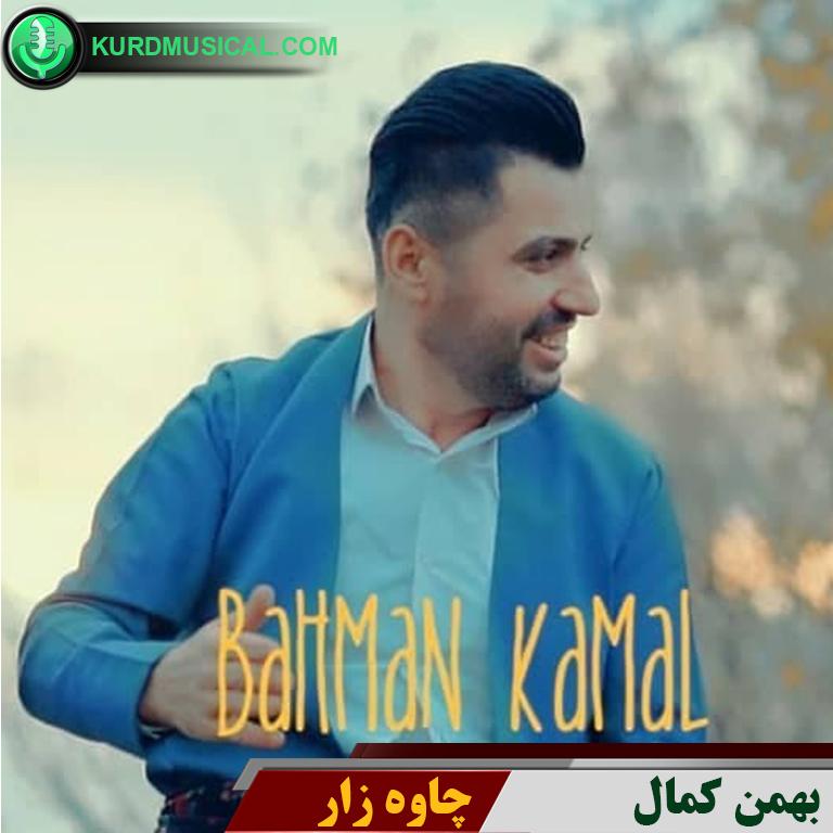 دانلود آهنگ شاد کردی جدید بهمن کمال به نام چاوه زار