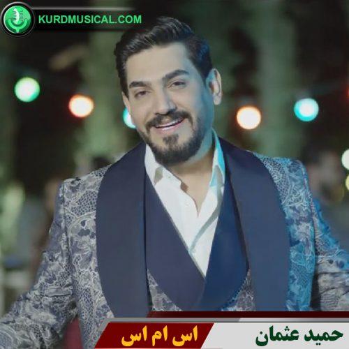 دانلود آهنگ شاد کردی جدید حمید عثمان به نام اس ام اس