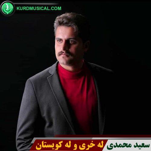 دانلود آهنگ شاد کردی جدید سعید محمدی به نام له خری و له کویستان