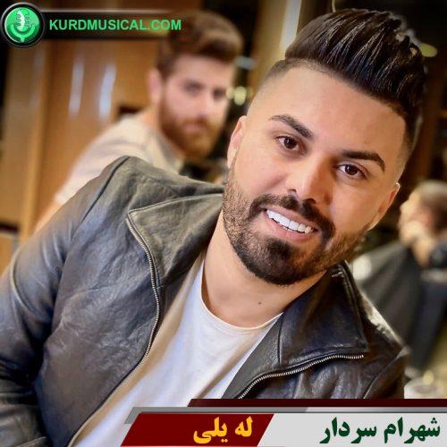 دانلود آهنگ شاد کردی جدید شهرام سردار به نام له یلی