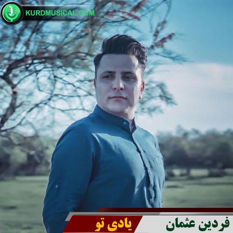 دانلود آهنگ عاشقانه کردی جدید فردین عثمان به نام یادی تو