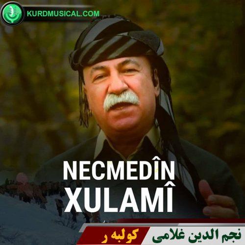 دانلود آهنگ غمگین کردی جدید نجم الدین غلامی به نام کولبه ر