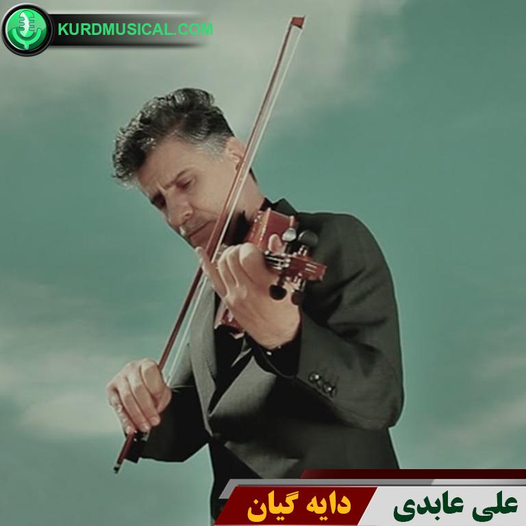 دانلود آهنگ غمیگن کردی جدید علی عابدی به نام دایه گیان