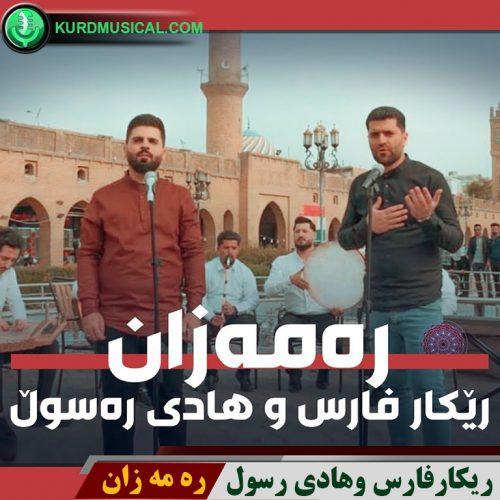 دانلود آهنگ مذهبی کردی جدید ریکار فارس و هادی رسول به نام رمضان