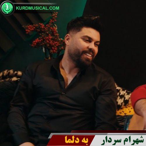 دانلود آهنگ شاد کردی جدید شهرام سردار به نام به دلما