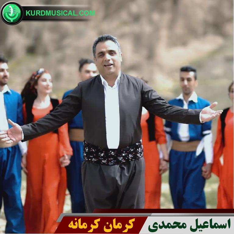دانلود آهنگ شاد کردی جدید اسماعیل محمدی به نام کرمان کرمانه