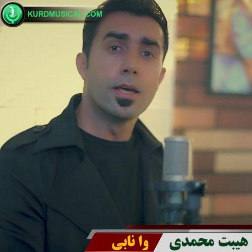 دانلود آهنگ عاشقانه کردی جدید هیبت محمدی به نام وانابی