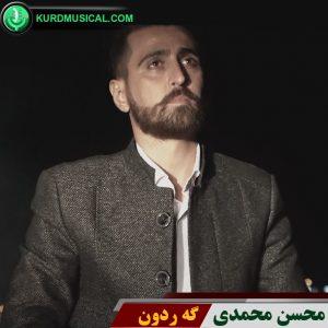 دانلود آهنگ غمگین کردی جدید محسن محمدی به نام گردون