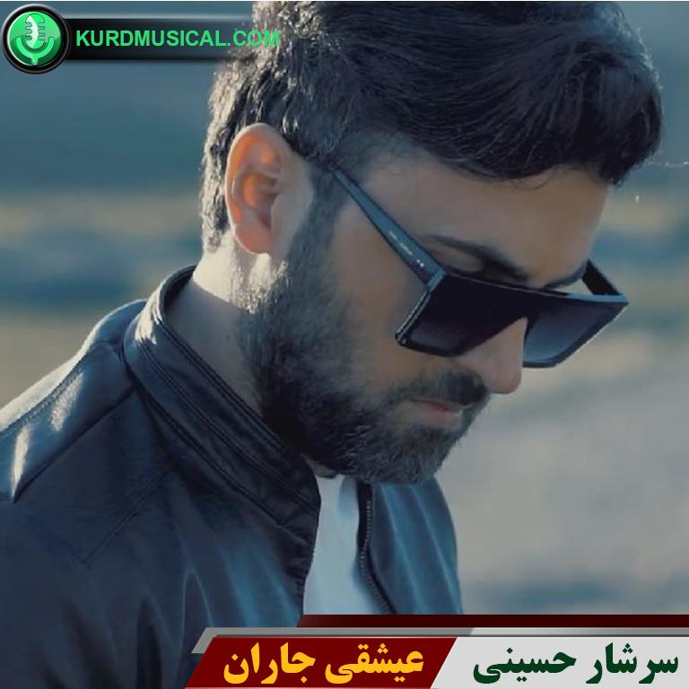 دانلود آهنگ عاشقانه کردی جدید سرشار حسینی به نام عیشقی جاران