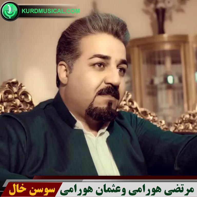 دانلود آهنگ جدید مرتضی هورامی و عثمان هورامی به نام سوسن خال
