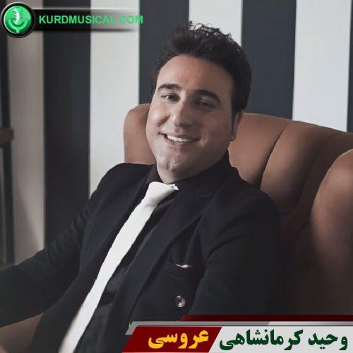 دانلود آهنگ جدید وحید کرمانشاهی به نام عروسی