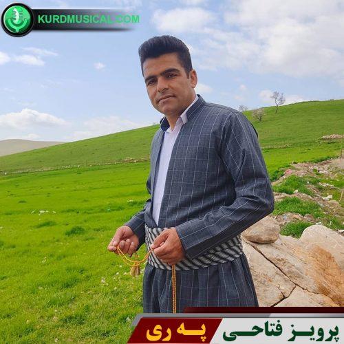دانلود آهنگ جدید پرویز فتاحی به نام پری