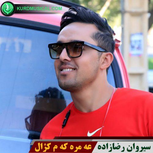 دانلود آهنگ جدید سیروان رضازاده به نام عه مره که م کژال