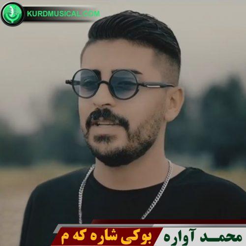 دانلود آهنگ جدید محمد اواره به نام بوکی شاره که م